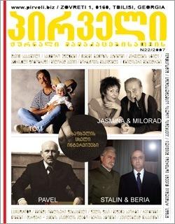"Magazine ""Pirveli"" (December, 2009)"