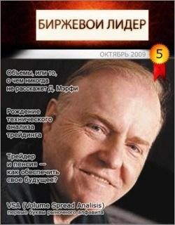 "Magazine ""Stock leader"" (October, 2009)"